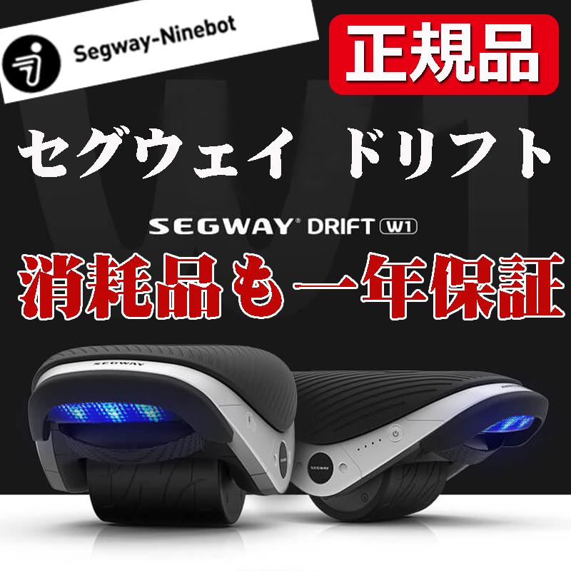 セグウェイ ドリフト W1 segway drift w1 電動の立ち乗り二輪車「セグウェイ」  ローラースケート型  新型のセグウェイ   ローラースケート版「セグウェイ」 ホバーシューズ ジャイロシューズ hovershoes 電動 バランススクーター ホバーボード