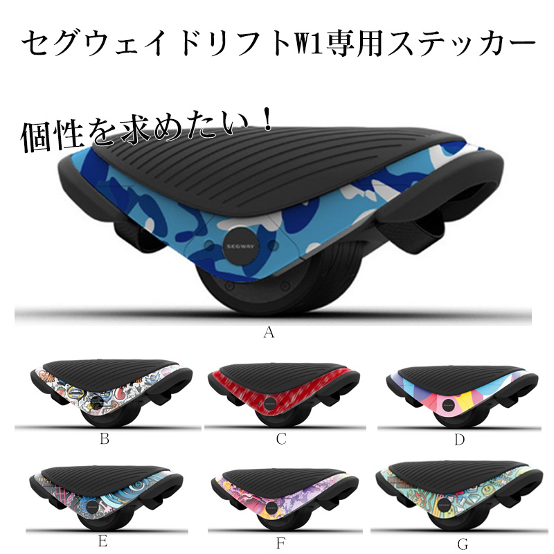4a95384b126 Sticker E-Skate segway drift w1 decoration seal protection seal FOR (Segway  roller skating version of the electric roller skates type new model) for ...