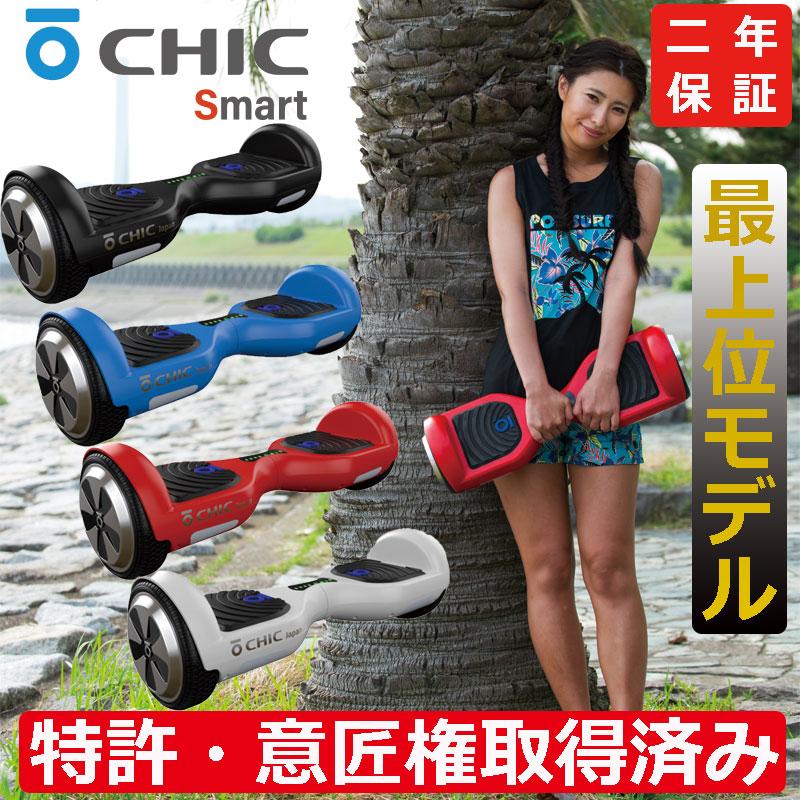 【クリスマス限定セール】チックスマート C1【バッテリーも2年保証】【特許・意匠権取得商品】(CHIC-Smart C1) チックロボットジャパン chic japan チックジャパン バランススクーター 電動 バランススクーター