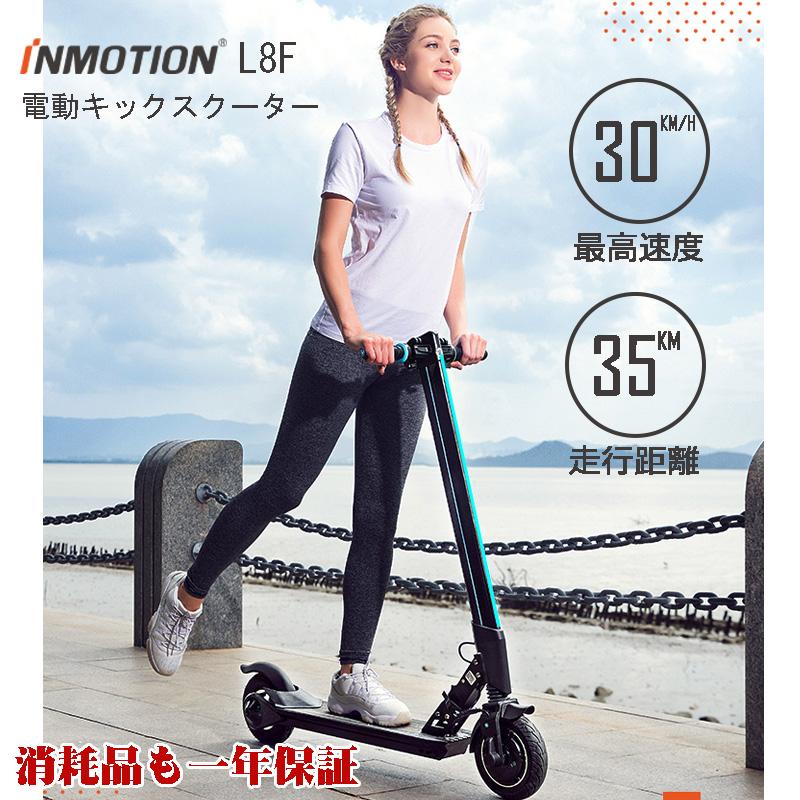 【消耗品も一年保証付で安心】インモーション電動キックスクーターL8F(INMOTION L8F)(折り畳み式 電動 キックボード)