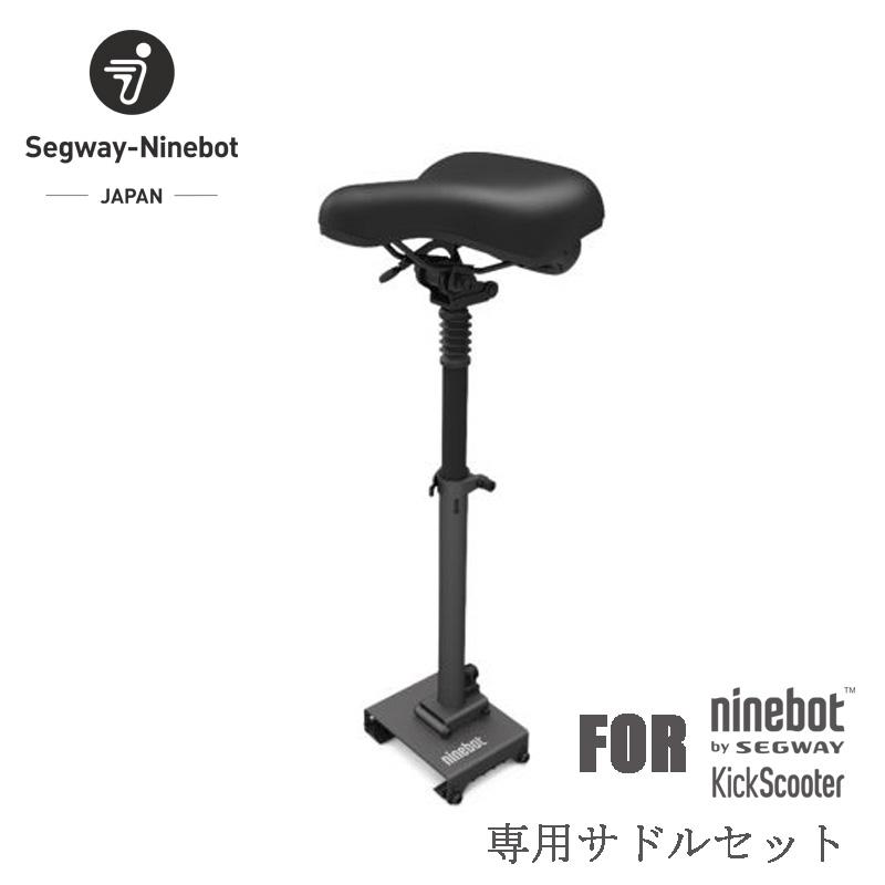 ナインボット バイ セグウェイ キックスクーターES2 ES1 専用サドルセット、イスセット【Ninebot by Segway KickScooter ES1 ES2 chair】(キックボード)オプションパーツ