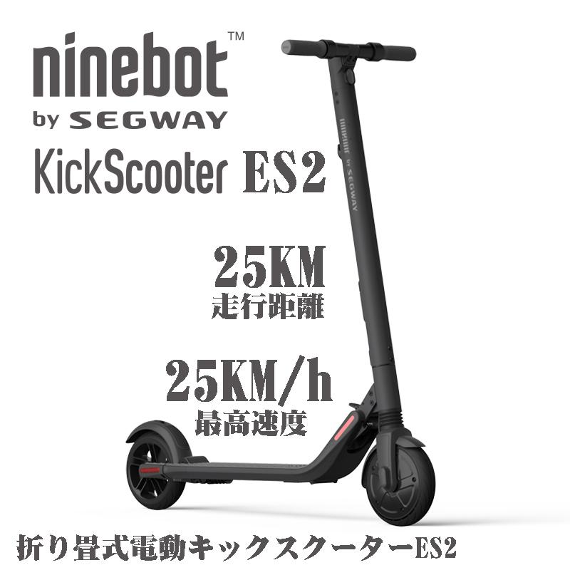 【消耗品も一年保証付で安心】ナインボット バイ セグウェイ キックスクーターES2【Ninebot by Segway KickScooter ES2】(キックボード)