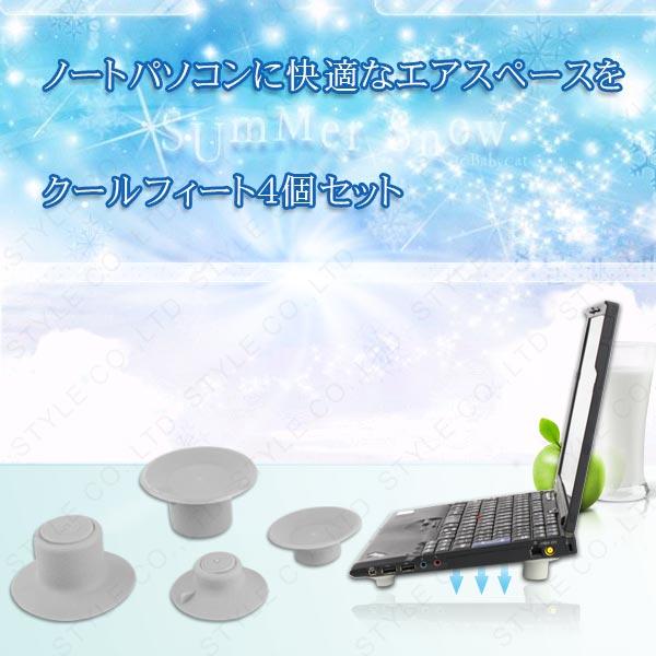 错过一套/灰色 1 笔记本电脑热凉脚四舒适空气笔记本电脑空气间隔笔记本电脑、 键盘输入和更容易的玩具计算机和外围设备 PC 外设