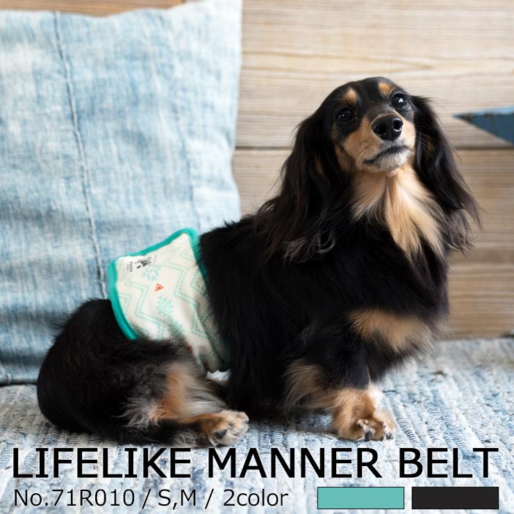 ライフライク 犬用 猫用 ブランド かわいい 安値 おしゃれ LIFELIKE 犬 買収 マナーバンド 小型犬 中型犬 大型犬 サイズ オス マーキング防止マナーグッズ チワワ お出かけ ネイティブマナーベルト ダックス S-M 旅行 男の子用 プードル 宿泊