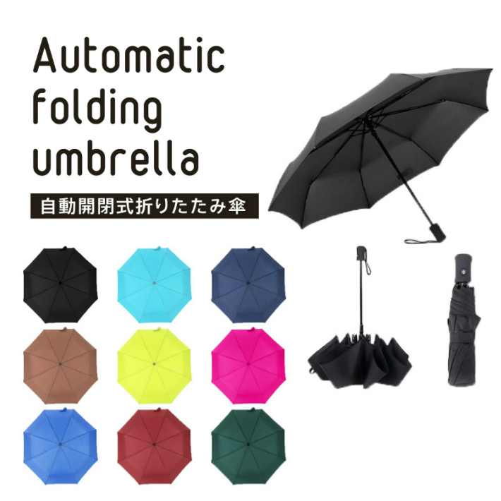 「楽天1位」 自動開閉折りたたみ傘 (収納袋付き) 男女兼用 日傘 雨傘 晴雨兼用 自動開閉 レディース メンズ