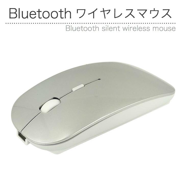 送料無料 Bluetooth ワイヤレス マウス 選べる10色 ワイヤレスマウス 静音 長持ちUSB充電式 無線 windows パソコン pro 小型 macbook Surface 販売 軽量 mac PC 祝日