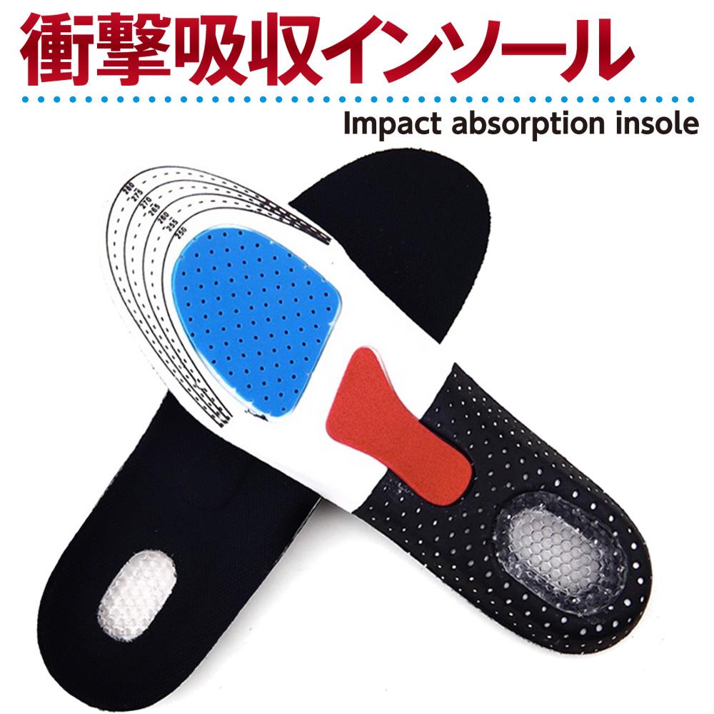 【男性】腰痛対策に!靴のインソール、履きやすい・歩きやすい中敷き(メンズ)