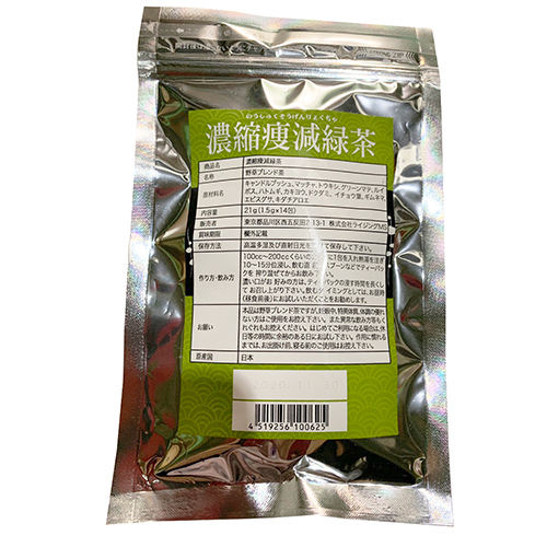 濃縮痩減緑茶 のうしゅくそうげんりょくちゃ 低価格化 今季も再入荷 3個セット送料無料