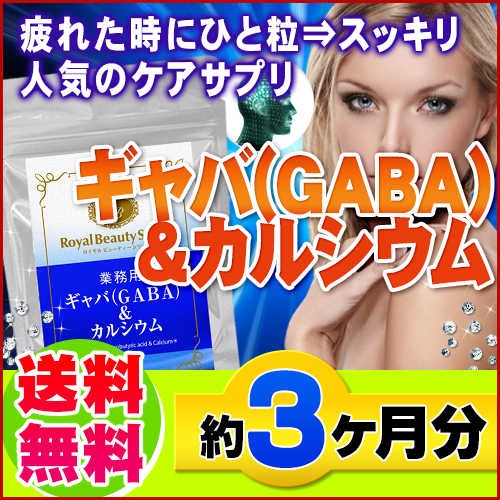 ◆ for GABA (GABA) & calcium 270 grain ◆ (around 3 months min) supplement calcium supplement GABA compound exhilarating supplement * cancel, change, return exchange non-* teen pulling separate shipping fs3gm