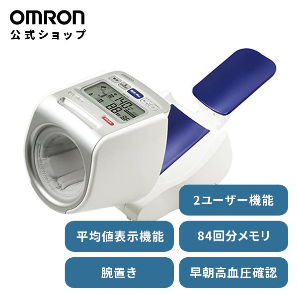 オムロン 公式 デジタル 自動 血圧計 HEM-1021 スポットアーム 送料無料 正確