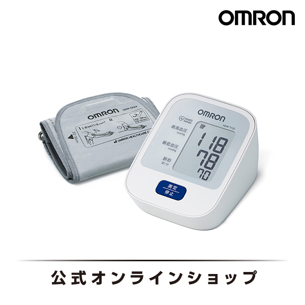前回値メモリ機能付き オムロン 無料サンプルOK OMRON 公式 血圧計 HEM-7120 上腕式 送料無料 簡単 血圧測定器 正確 全自動 コンパクト シンプル 操作 見やすい 簡単操作 液晶 おすすめ 軽量 新品■送料無料■ 家庭用