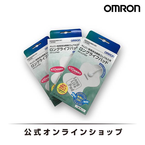 便利な3箱セット OMRON 低周波治療器用交換パッド 純正品 オムロン お気に入り 1組2枚入×3箱セット 新生活 HV-LLPAD 低周波治療器用ロングライフパッド 送料無料 公式