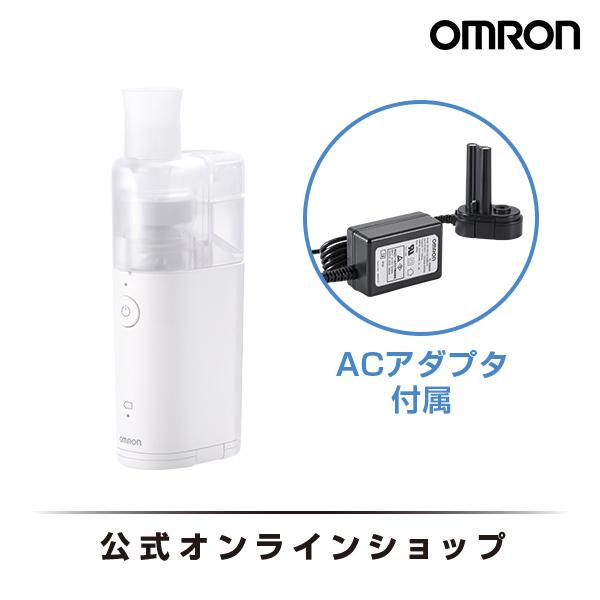 オムロンメッシュ式 ネブライザ 家庭用 吸入器 喘息 ネブライザーNE-U150 送料無料