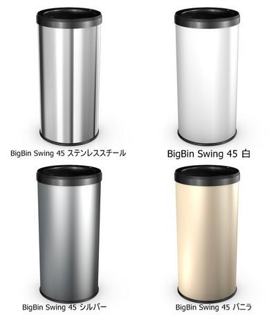 【送料無料(一部地域除く)!!】Hailo[ハイロ] Hailo Big-Bin Swing 45L ゴミ箱 [ハイロビッグビンスウィング](生活雑貨・ゴミ箱・スチール・ダストボックス・頑丈・日用品・清掃・大掃除)