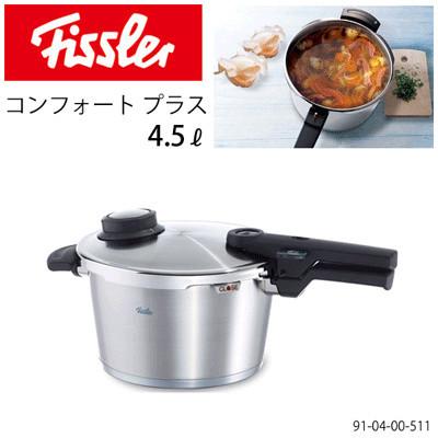 *【送料無料(一部地域除く)!!】FISSLER[フィスラー] コンフォートプラス 圧力鍋 4.5L 91-04-00-511(キッチン用品・圧力鍋・調理器具・調理用品・高圧・低圧)