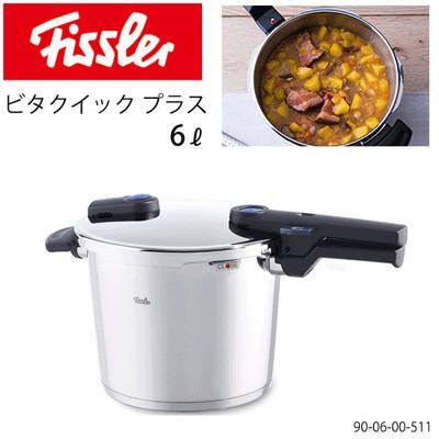 *【送料無料(一部地域除く)!!】FISSLER[フィスラー] ビタクイックプラス 圧力鍋 6L 90-06-00-511 (キッチン用品・圧力鍋・調理器具・調理用品・高圧・低圧)