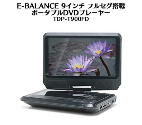 *【送料無料(一部地域除く)!!】E-BALANCE[イーバランス] 9インチ フルセグ搭載 ポータブルDVDプレーヤー TDP-T900FD (家電・DVDプレーヤー・ポータブル・フルセグ)