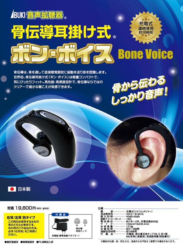 *【送料無料(一部地域除く)!!】伊吹電子 骨伝導耳掛け式 ボン・ボイス iB-1300 右耳/左耳 (音声拡聴器・集音器・音声・耳・イヤホン型・会話)