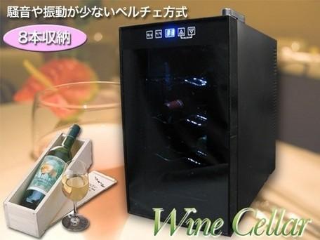 *【送料無料(一部地域除く)!!】SIS 8本収納ワインセラー ペルチェ方式 BCW-25C (キッチン家電・ワインセラー・ワイン・保管・美味しい)