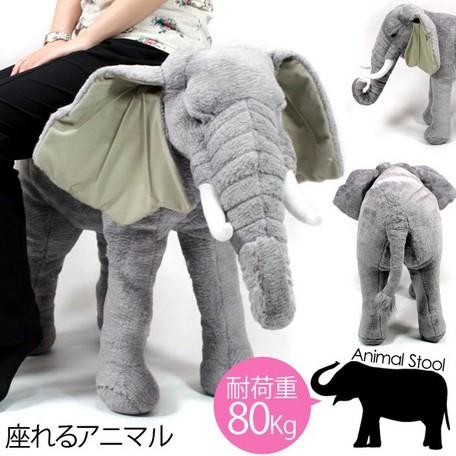 *【送料無料(一部地域除く)!!】SIS 座れるアニマル ぞうさん 6074-30-ELEPHANT (レジャー・玩具・ぬいぐるみ・インテリア)