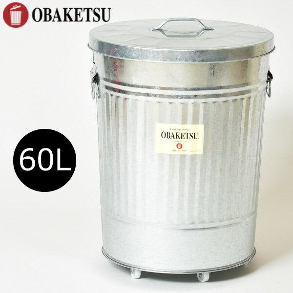 【送料無料(一部地域除く)!!】渡辺金属工業OBAKETSU 60L シルバー キャスター付き (収納・キッチン用品・バケツ)