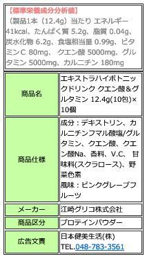 *【(一部地域除く)!!】Glico[グリコ] 箱売り エキストラハイポトニックドリンク クエン酸&グルタミン 12.4g(10包)×10個 (トレーニング・アミノ酸・クエン酸・グルタミン・リカバリー)