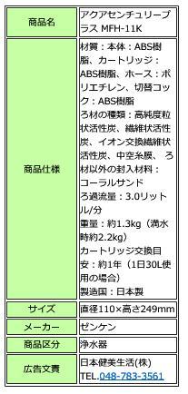 *ポイント20倍!!【(一部地域除く)!!】ZENKEN[ゼンケン] アクアセンチュリープラス MFH-11K (キッチン用品・vikura/ビクラ・浄水器・日本製)
