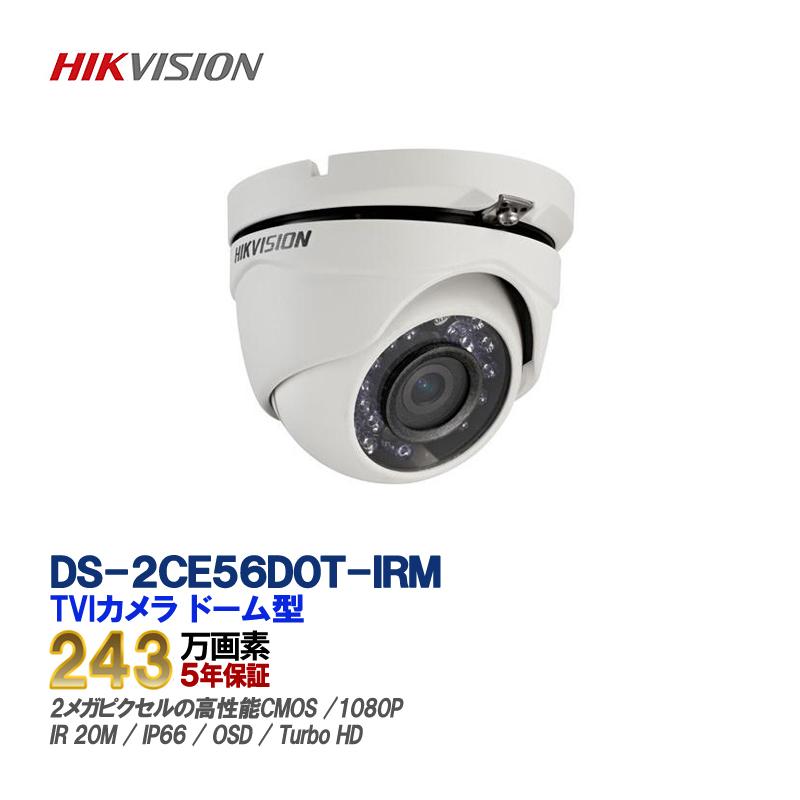 *【送料無料(一部地域除く)!!】HIKVISION 防犯カメラ TVI 1080p IR ターレットカメラ 3.6mm DS-2CE56D0T-IRM (防犯用品・ワイヤレスモニター・スマートフォン・タブレット・赤外線・育児・介護)