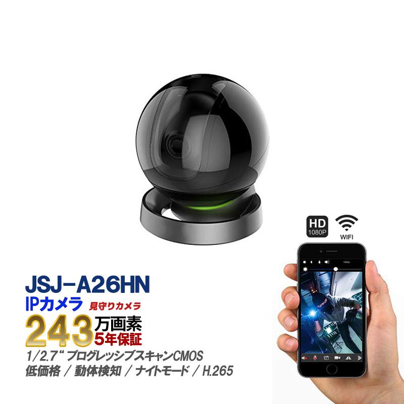 *【送料無料(一部地域除く)!!】JSJ 見守り 243万画素 wifi防犯カメラ JSJ-A26HN (防犯用品・ワイヤレスモニター・スマートフォン・タブレット・赤外線・育児・介護)