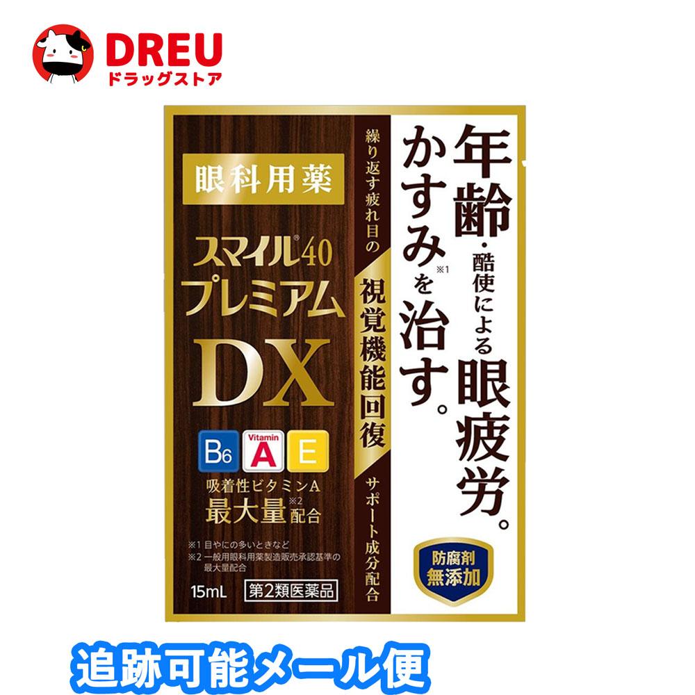 スマイル40 激安特価品 プレミアムDX 15ml 第2類医薬品 返品送料無料