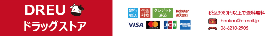 DREUドラッグストア:日本製の人気化粧品を取り扱うお店