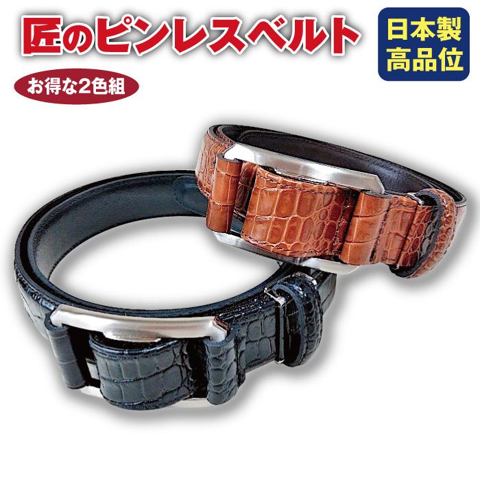 日本の匠が生んだピンレス・ベルト お得な2色組