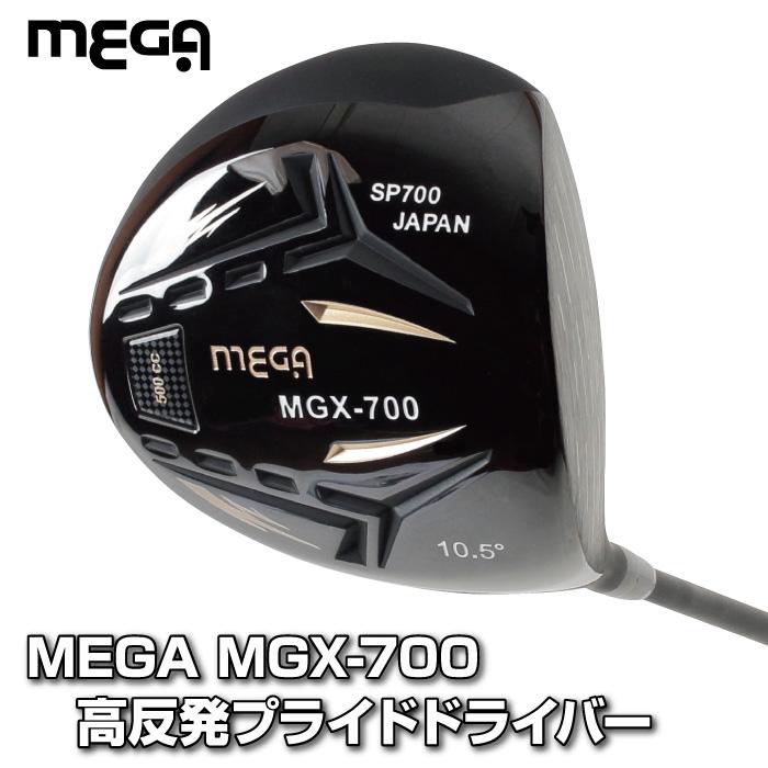 振れば当たる500cc!当たれば凄飛ぶ高反発! MEGA MGX-700 高反発プライドドライバー