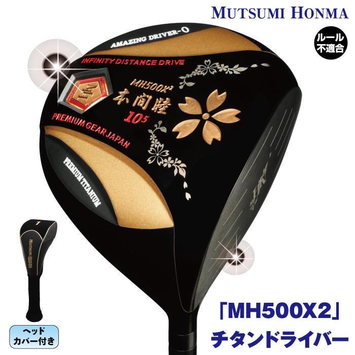 【高反発】ムツミホンマ 高反発チタンドライバー MH500X2