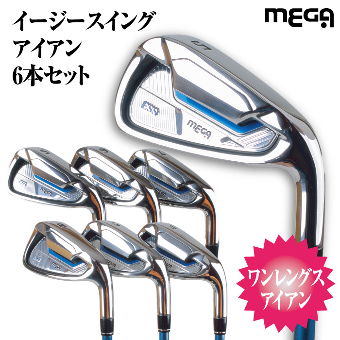 MEGA イージースイング ワンレングスアイアン 6本セット シャフト硬度 R(#5-9番,PW)