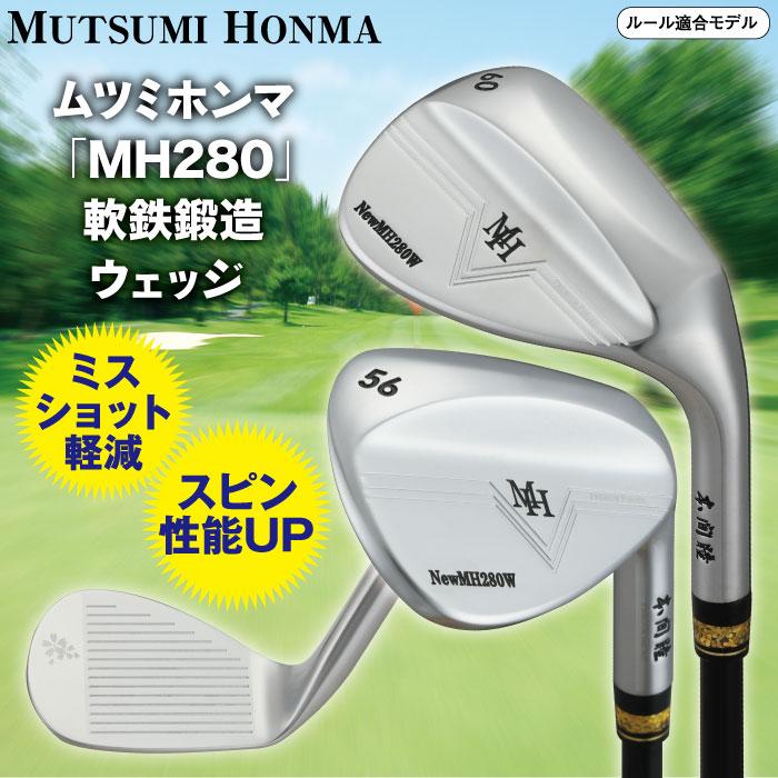 ムツミホンマ 軟鉄鍛造ウェッジ MH280 ゴルフクラブ