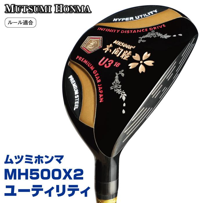 ムツミホンマ MH500X2 ユーティリティ
