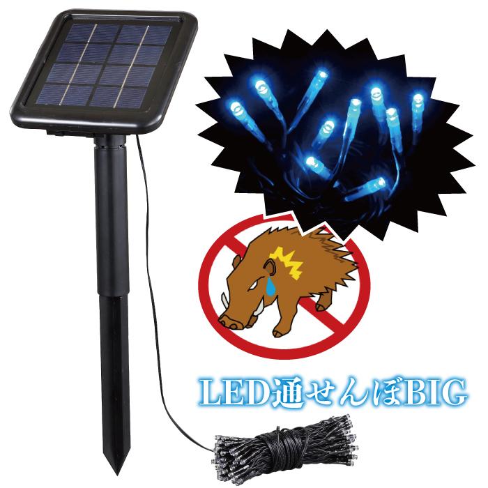 LED通せんぼBIG イノシシ撃退装置