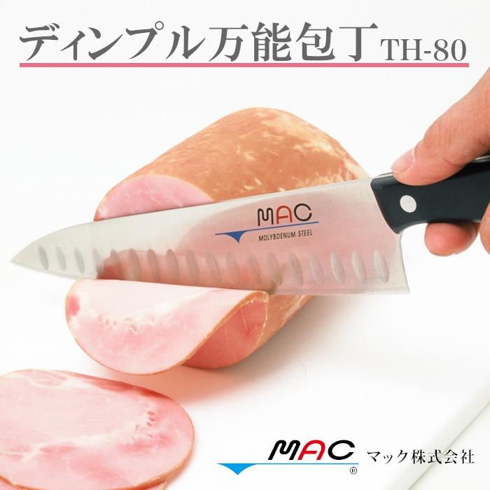 マック ディンプル万能包丁 牛刀 TH-80