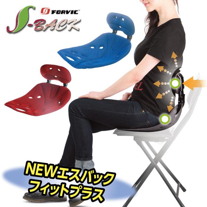 座る腰の負担を軽減する腰椎サポート座椅子 NEWエスバック フィットプラス