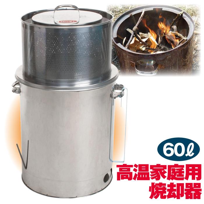 家庭用焼却器 ダイオキシンクリア 焚き火どんどん 60L
