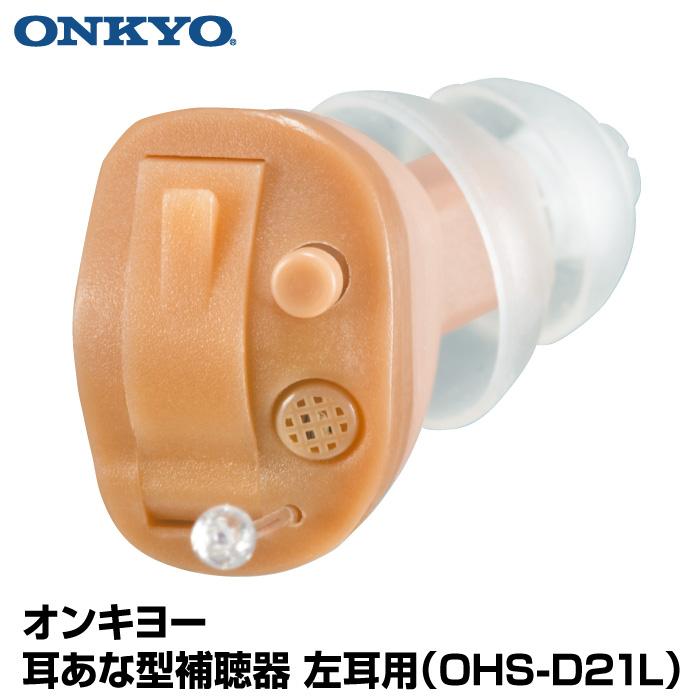 国内即発送 オンキョー 新聞掲載 左耳用 オンキヨー ONKYO 耳あな型補聴器 OHS-D21L 電池付き 左耳 モデル着用&注目アイテム 敬老 耳穴式 軽量 デジタル補聴器 補聴器 片耳 プレゼント 小型