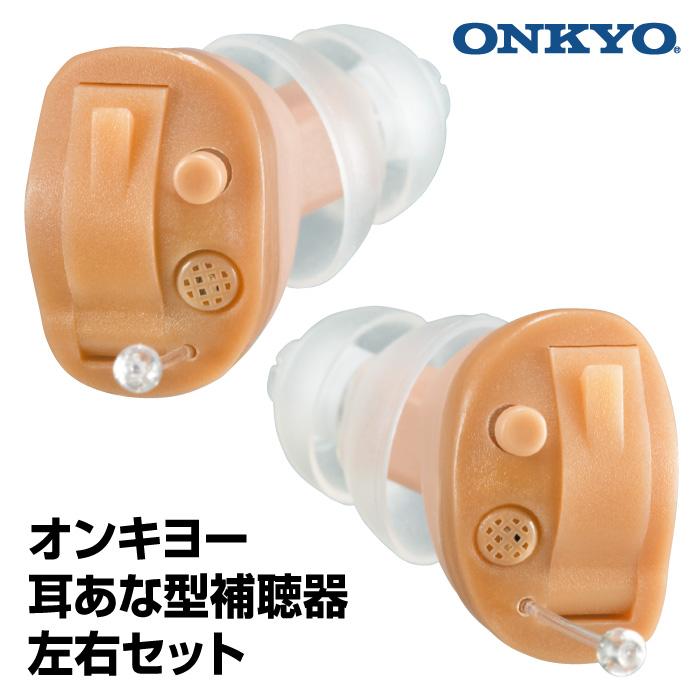 ONKYO オンキョー オンキョウ OHS-D21L OHS-D21R 新聞掲載 左右セット オンキヨー 耳あな型補聴器 OHS-D21 両耳 電池付き デジタル補聴器 軽量 耳穴式 数量限定アウトレット最安価格 小型 最安値 敬老 プレゼント 補聴器