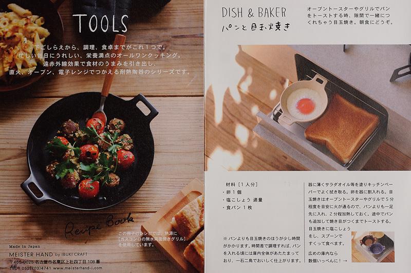 MEISTER HAND マイスターハンド 調理するうつわ  TOOLS ツールズ 耐熱陶器 DISH & BAKER  ディッシュ&ベーカー L ブルー 422117