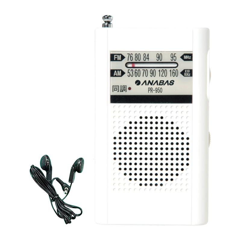 日時指定 FM補完放送 ワイドFM イヤホンジャック AM FMラジオ お歳暮 ラジオ PR-950 防災ラジオ 携帯ラジオ ポケットラジオ FM補完中継局対応 ANABAS