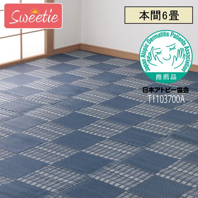 Sweetie スウィーティ 日本アトピー協会推薦カーペット ウィード 本間6畳 インテリア カーペット ラグ マット ラグ