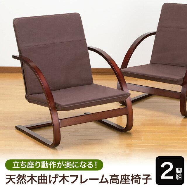 【代金引換不可】天然木曲げ木フレーム高座椅子 2脚組