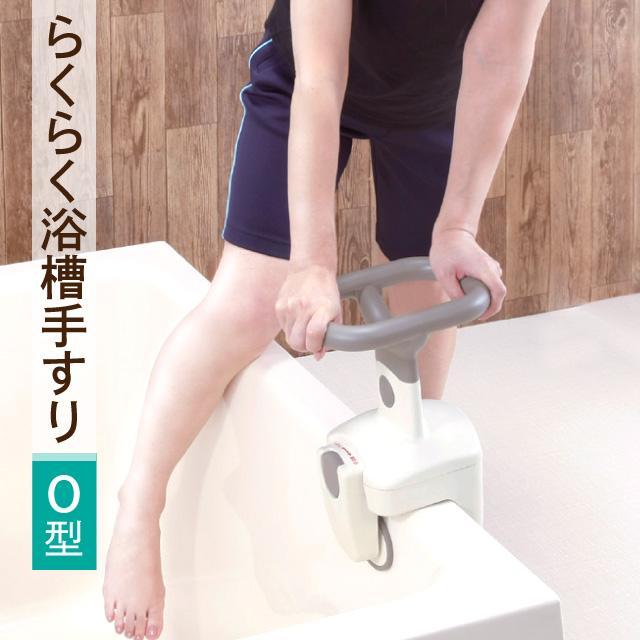 らくらく浴槽手すり O型
