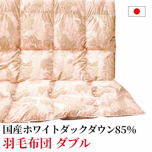 【代金引換不可】国産ホワイトダックダウン85%羽毛布団 ダブル