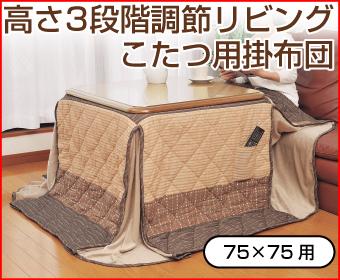 今ならお買い得 高さ3段階調節できるリビングこたつ用掛布団 75×75用 毎日がバーゲンセール 超激安